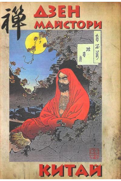 Дзен майстори. Китай