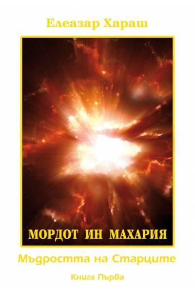 Мордот ин Махария - Мъдростта на Старците - книга първа