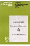 Спомени за Учредителното събрание от 1879 г.