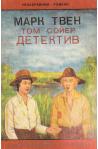 Том Сойер детектив