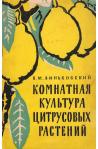 Комнатная культура цитрусовых растений