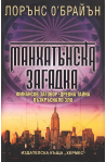 Манхатънска загадка
