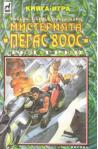 Мистерията Пегас 800С. Книга-игра