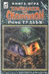 Тайната на скорпион. Книга - игра