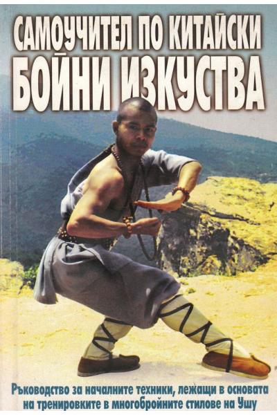 Самоучител по китайски бойни изкуства
