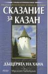 Сказание за Казан. Дъщерята на хана