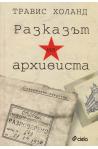 Разказът на архивиста