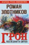 Грон. Книга 3: Последната битка
