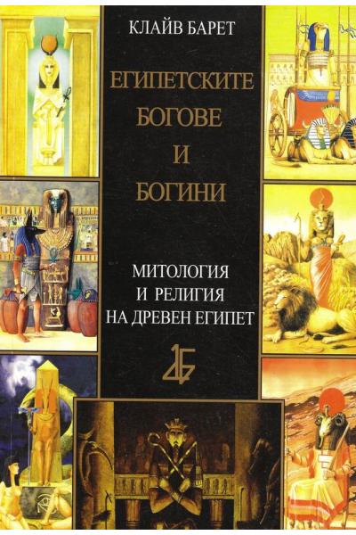 Египетските богове и богини Митология и религия на Древен Египет