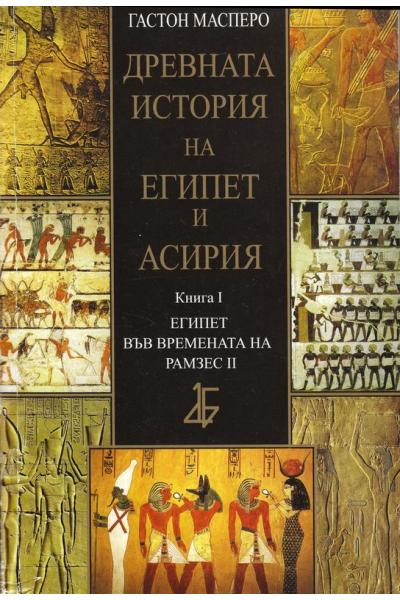 Древната история на Египет и Асирия Кн.1 и 2