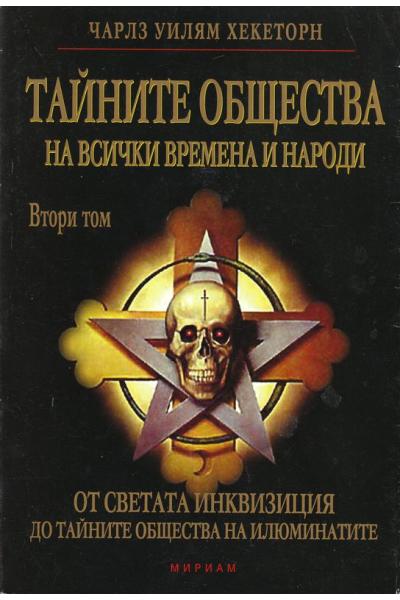 Тайните общества на всички времена и народи - Том II