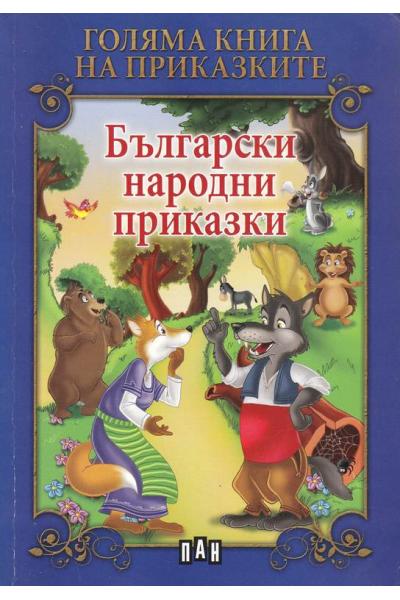 Български народни приказки