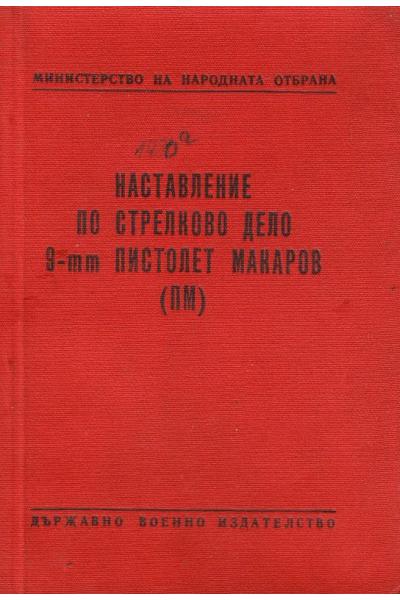 Наставление по стрелково дело 9-mm пистолет Макаров (ПМ)
