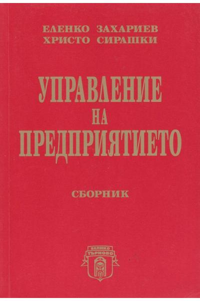 Управление на предприятието - сборник