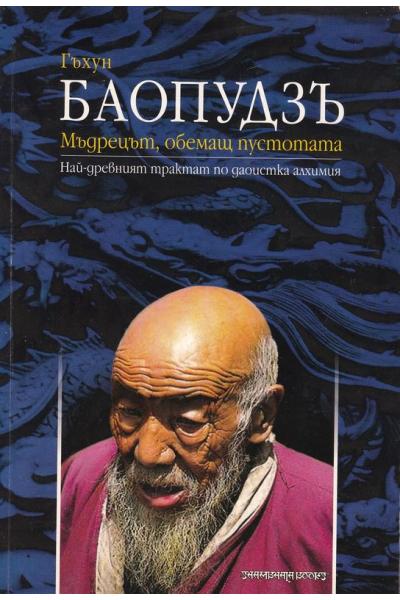 Баопудзъ - Мъдрецът, обемащ пустотата