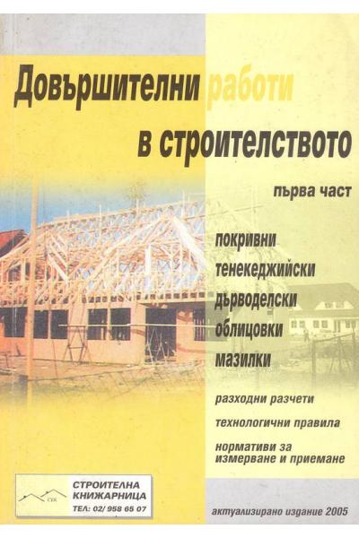 Довършителни работи в строителството - първа част