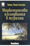 Маркетингови изследвания в туризма