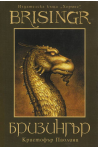 Наследството. Книга 3: Бризингър