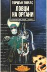 Ловци на органи