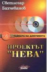"""Проектът """"Нева"""". Книга 3: Deus ex machina"""