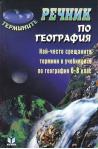 Речник по география