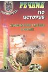 Речник по история