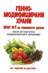 Генномодифицирани храни - враг №1 на човешкото здраве