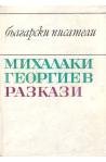 Разкази. Михалаки Георгиев