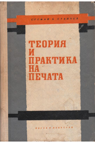 Теория и практика на печата