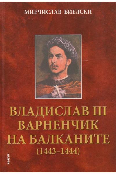 Владислав III Варненчик на Балканите (1443–1444)