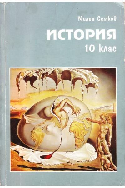 История. 10  клас