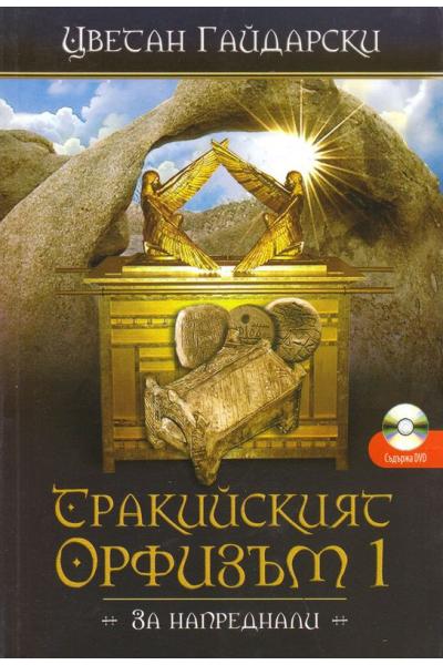Тракийският Орфизъм 1 /За напреднали/+ DVD