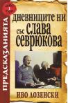 Дневниците ни със Слава Севрюкова, книга 1