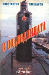 В подводницата
