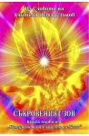 Пътуване към Сърцето на Бога, книга I: Съкровеният Зов