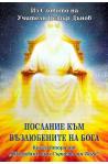 Пътуване към Сърцето на Бога, книга II: Послание към възлюбените на Бога