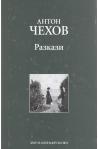 Разкази. Антон Чехов