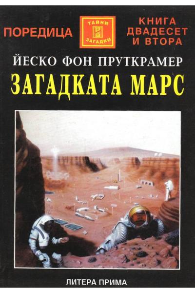 Загадката Марс