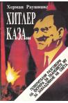 Хитлер каза...
