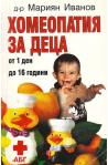 Хомеопатия за деца от 1 ден до 16 години
