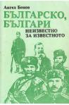 Българско, българи