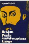 Неофит Рилски и новобългарската култура