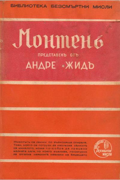 Монтень - безсмъртни мисли, представени отъ Андре Жидъ