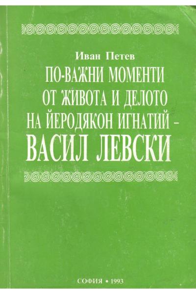 По-важни моменти от живота и делото на Йеродякон Игнатий - Васил Левски
