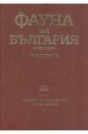 Фауна на България. Том 27. Mammalia