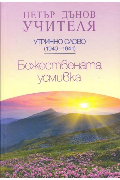 Божествената усмивка, Утринно слово (1940 - 1941) година