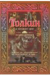 Толкин и неговият свят: Енциклопедия