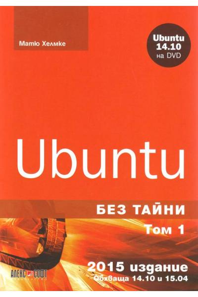 Ubuntu без тайни