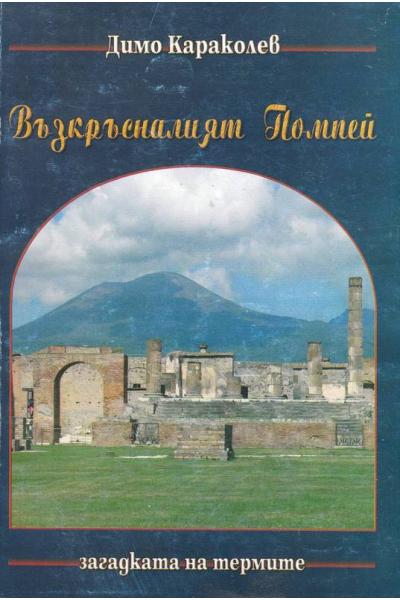 Възкръсналият Помпей