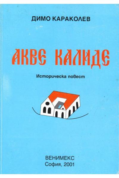 Акве Калиде
